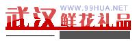 武汉鲜花礼品网